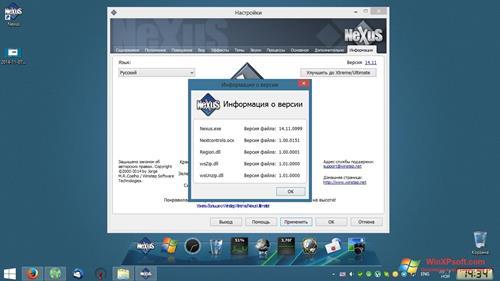 Скриншот программы Winstep Nexus для Windows XP