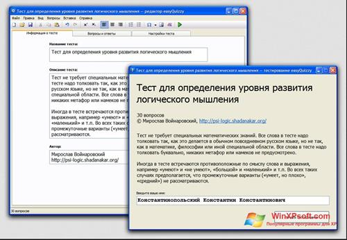 Скриншот программы easyQuizzy для Windows XP