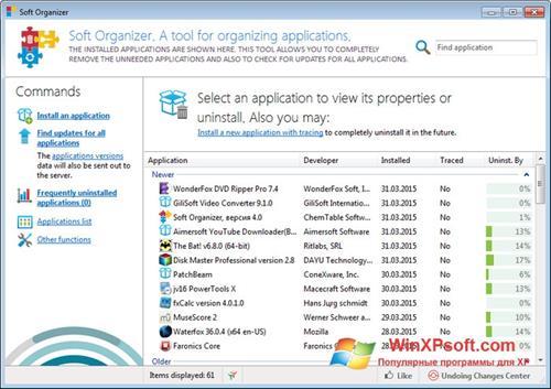 Скриншот программы Soft Organizer для Windows XP