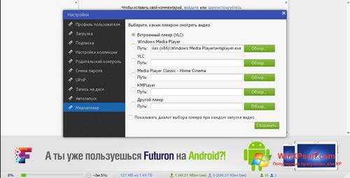Скриншот программы Futuron для Windows XP
