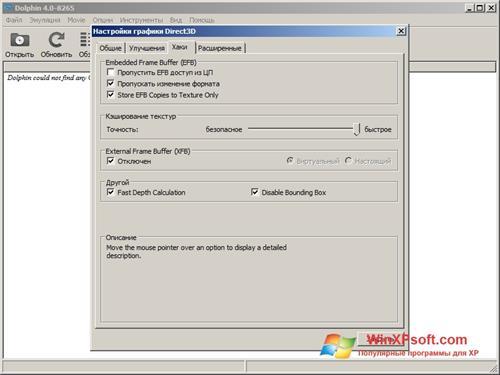 Скриншот программы Dolphin для Windows XP