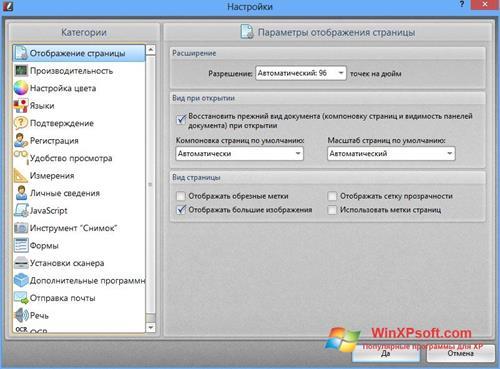 Скриншот программы PDF-XChange Editor для Windows XP