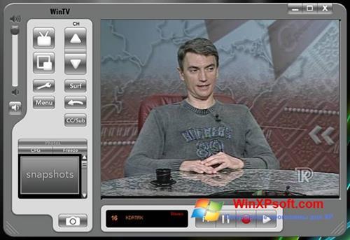 Скриншот программы Behold TV для Windows XP
