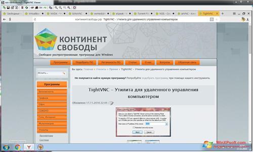 Скриншот программы TightVNC для Windows XP
