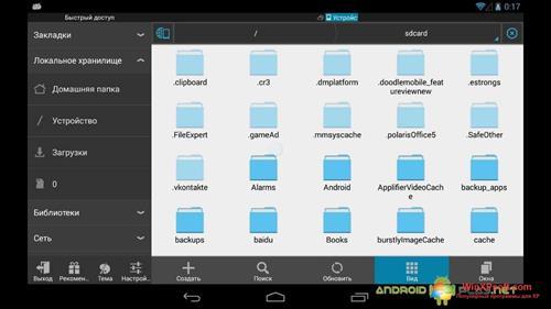 Скриншот программы ES Проводник для Windows XP