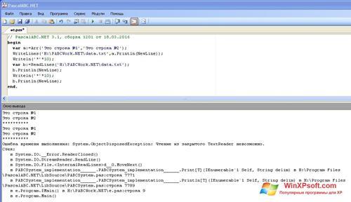 Скриншот программы Pascal ABC для Windows XP