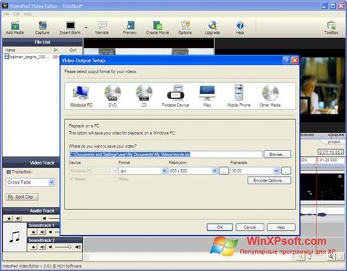 Скриншот программы VideoPad Video Editor для Windows XP