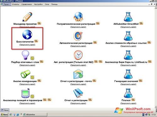 Скриншот программы AllSubmitter для Windows XP