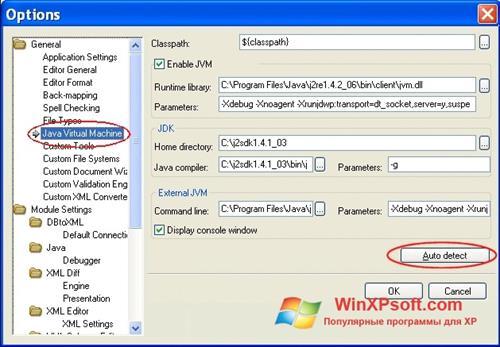 Скриншот программы Java Virtual Machine для Windows XP