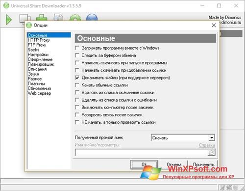 Скриншот программы USDownloader для Windows XP