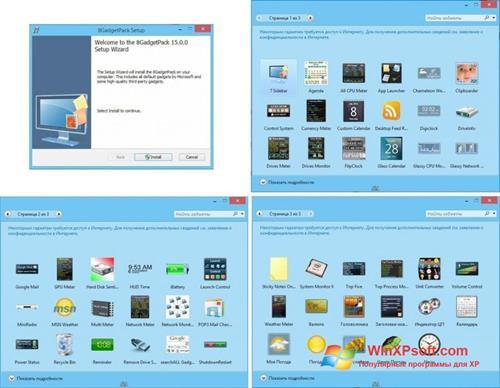 Скриншот программы 8GadgetPack для Windows XP