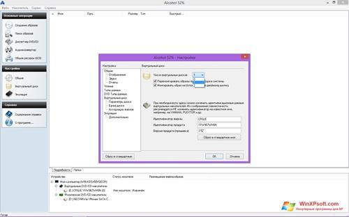 Скриншот программы Alcohol 52% для Windows XP