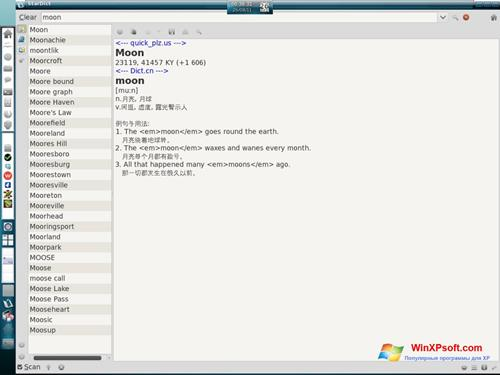 Скриншот программы StarDict для Windows XP