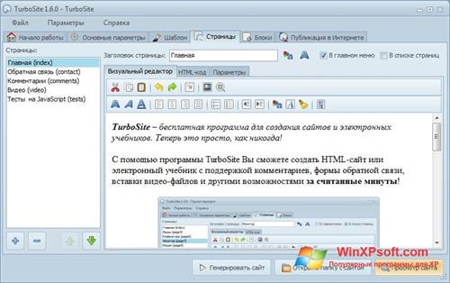 Скриншот программы TurboSite для Windows XP