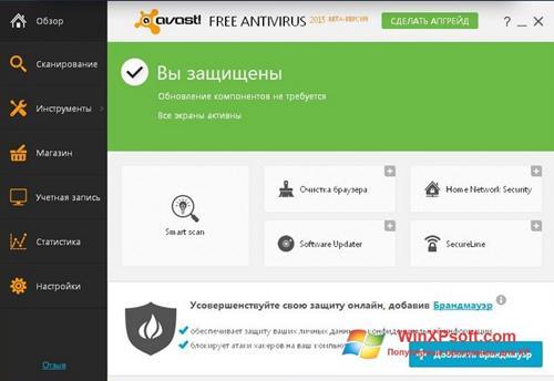 Скриншот программы Avast Free Antivirus для Windows XP
