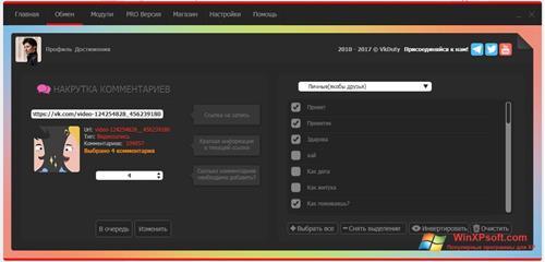 Скриншот программы VkDuty для Windows XP