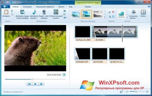 Скриншот программы Киностудия Windows Live для Windows XP