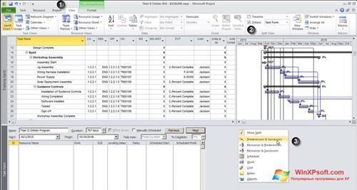 Скриншот программы Microsoft Project для Windows XP