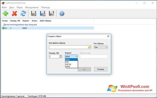 Скриншот программы SoftPerfect RAM Disk для Windows XP