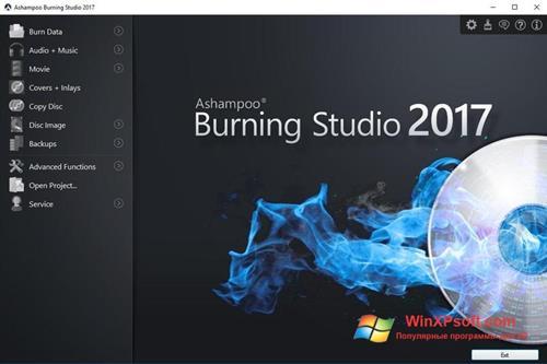 Скриншот программы Ashampoo Burning Studio для Windows XP