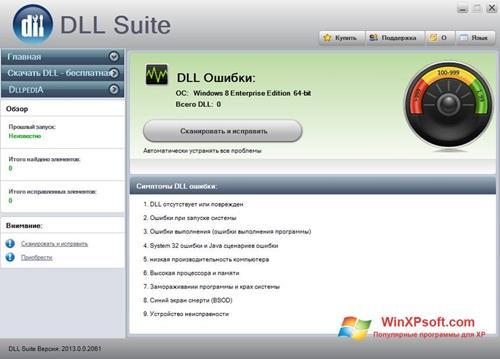 Скриншот программы DLL Suite для Windows XP