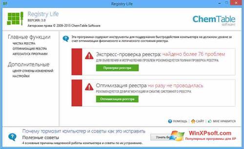 Скриншот программы Registry Life для Windows XP