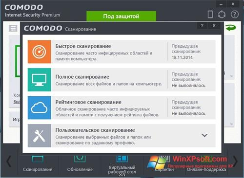 Скриншот программы Comodo Internet Security Premium для Windows XP