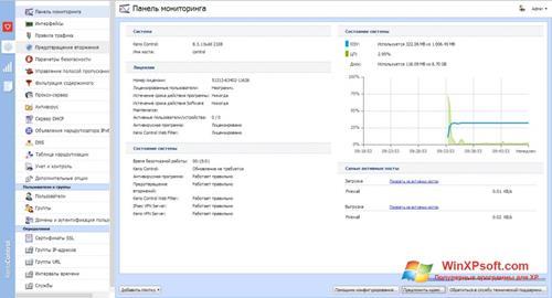 Скриншот программы Kerio Control для Windows XP