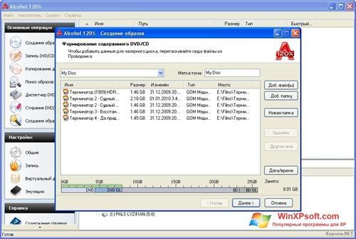 Скриншот программы Alcohol 120% для Windows XP